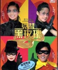 見習黒玫瑰 [DVD]
