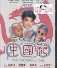 チャイナ・ドラゴン (原題: 中國龍) [DVD]