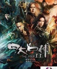 四大名捕 II [Blu-ray]