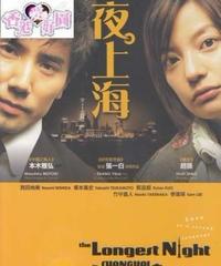 夜の上海 (原題: 夜。上海) [DVD]