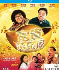 富貴黃金屋[Blu-ray]