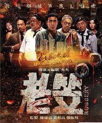 老笠[DVD]