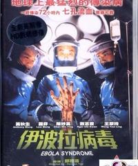 エボラシンドローム 悪魔の殺人ウィルス (原題: 伊波拉病毒)[DVD]