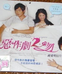 ドラマ「イタズラなKISS2」(原題: 悪作劇2吻) ポストカードブック