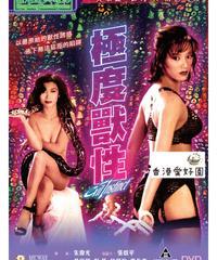 極度獸性 [DVD]