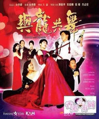 與龍共舞[Blu-ray]