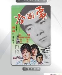 復讐のドラゴン (原題: 冷面虎) [DVD]