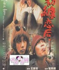 初恋 (原題:初纒戀后的2人世界) [DVD]