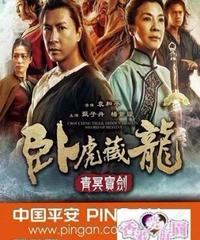 臥虎藏龍 - 青冥寶劍[DVD]