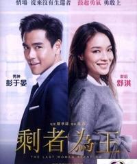 剩者為王[DVD]