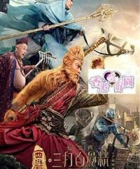 西遊記之孫悟空三打白骨精 限定版[DVD]