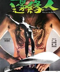 邊緣人 [DVD]