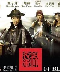 処刑剣 14 BLADES (原題: 錦衣衛) [DVD]