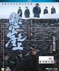 懸崖之上  [Blu-ray]