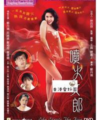 噴火女郎 [DVD]