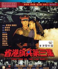 省港旗兵第三集 [Blu-ray]