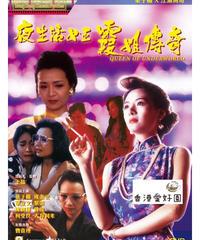 夜生活女王 - 霞姐傳奇 [DVD]