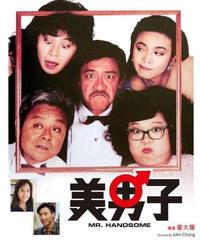 美男子 [DVD]