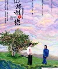 サンザシの樹の下で(原題: 山楂樹之戀) [DVD]