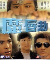 邪神拳 (原題: 魔唇劫) [VCD]