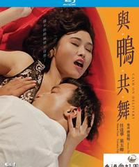 與鴨共舞[Blu-ray]