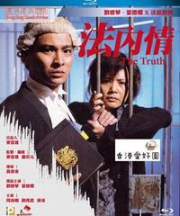 法內情 [Blu-ray]