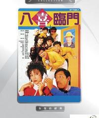 八喜臨門 [DVD]