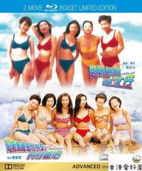 恋する季節 1+2 (原題: 超級無敵追女仔/超級無敵追女仔2之狗仔雄心)[Blu-ray]