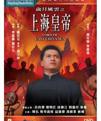 上海キング  野望篇 (原題: 歲月風雲之上海皇帝) [DVD]