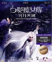 白髮魔女傳之明月天國[Blu-ray]