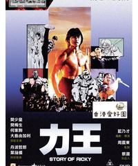 RIKI - OH/力王 (原題: 力王)[DVD]