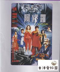 孔雀王 アシュラ伝説(原題: 阿修羅) [DVD]