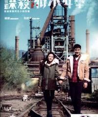 謀殺似水年華[DVD]