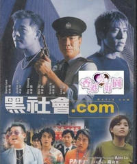 黒社會.com [DVD]