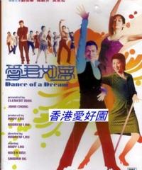ダンス・オブ・ドリーム (原題: 愛君如夢) [DVD]