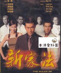 新家法 [DVD]