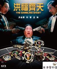 洪福齊天[DVD]