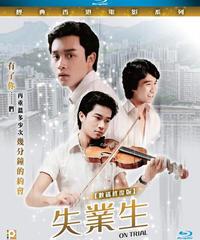 青春の光と影 (原題: 失業生)  [Blu-ray]