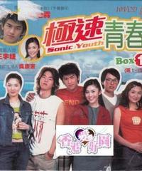 極速青春 VCD-Box [VCD]