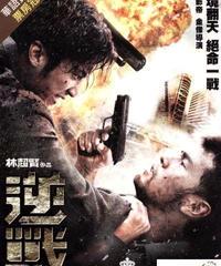 ブラッド・ウェポン (原題: 逆戰) [DVD]