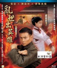亂世出英雄 [Blu-ray]