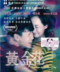 黃金花[Blu-ray]