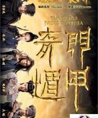 奇門遁甲[DVD]