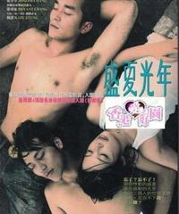 花蓮の夏 (原題: 盛夏光年)[DVD]