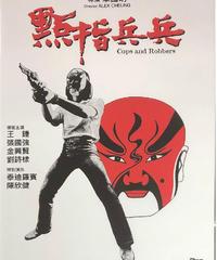 香港極道 警察 (原題: 點指兵兵)[DVD]