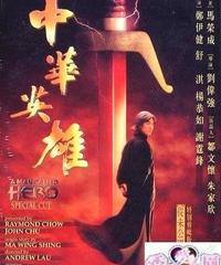 レジェンド・オブ・ヒーロー中華英雄(原題: 中華英雄)[DVD]
