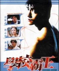 スクール・デイズ(原題: 學校覇王)[DVD]