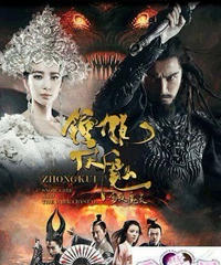 鍾馗伏魔:雪妖魔靈[DVD]