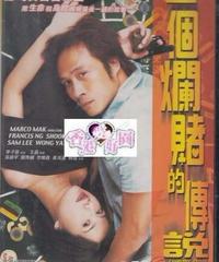 一個爛賭的傳説 [DVD]