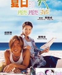 夏日的麼麼茶[DVD]